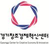 (재)경기창조경제혁신센터 logo